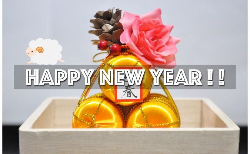 〓謹賀新年〓